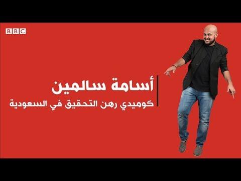 أسامة سالمين كوميدي رهن التحقيق في السعودية.. فما القصة؟  - 20:53-2019 / 5 / 20