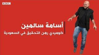 أسامة سالمين كوميدي رهن التحقيق في السعودية.. فما القصة؟