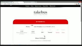 Как купить билет на автобус через интернет онлайн не т(, 2014-05-15T16:05:44.000Z)