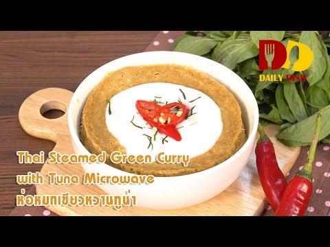 Thai Steamed Green Curry with Tuna Microwave   Thai Food   ห่อหมกเขียวหวานทูน่าไมโครเวฟ - วันที่ 08 Aug 2019