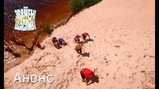 Выжить на безлюдном острове – Зважені та щасливі 8. Смотрите 18 октября