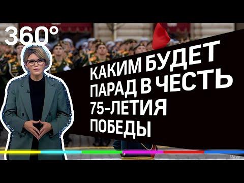 Каким будет парад в честь 75-летия Победы в Великой Отечественной войне?
