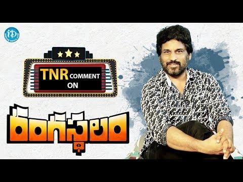 TNR Comment On Rangasthalam Movie || TNR Exclusive Review #15 || #Rangasthalam || #TNRReview