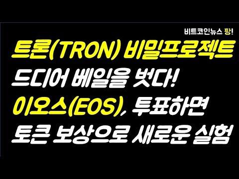[비트코인뉴스 팡] 트론(TRON), 비밀프로젝트 드디어 베일을 벗다!/이오스(EOS) 투표하면 토큰보상으로 새로운 실험