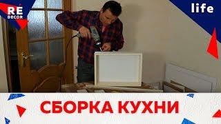 Сборка кухни.(, 2015-06-12T07:39:05.000Z)