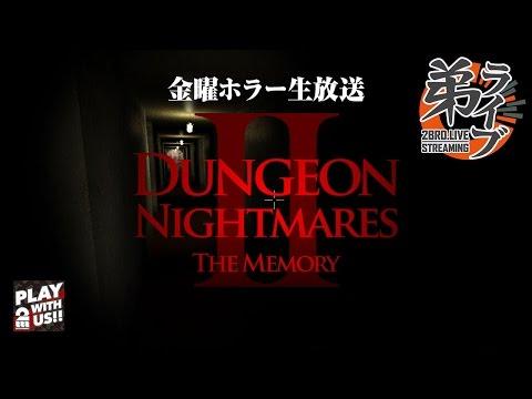 #1【ホラー】弟者,兄者の「Dungeon Nightmares II」【2BRO.】