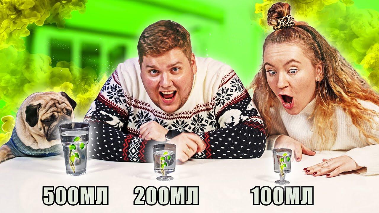 500, 200 или 100 МЛ ЧЕЛЛЕНДЖ !