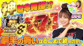 【P北斗の拳8覇王】ナツチャレ #3 後半