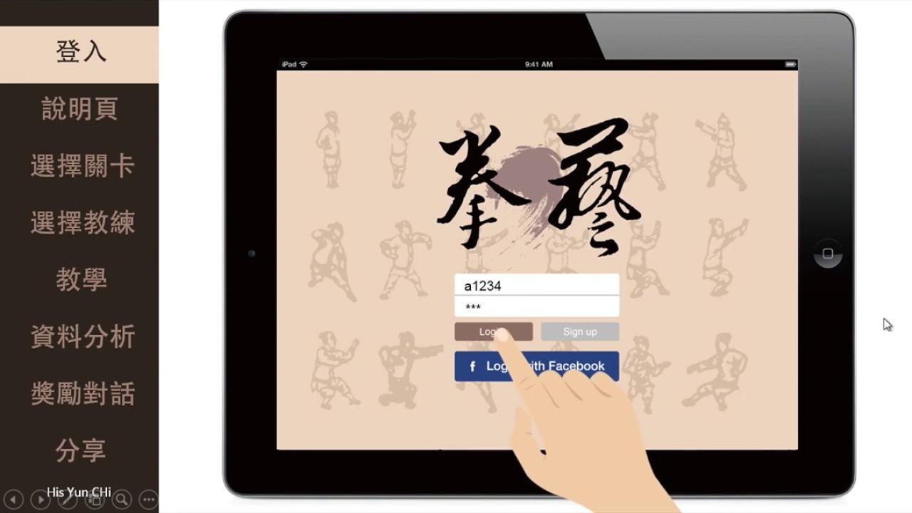 [PPT簡報動畫] 如何製作擬真App介面 demo操作