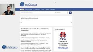 Партнерские программы на E-autopay. Работа с личным кабинетом