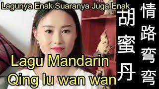 Lagu Mandarin Qing lu wan wan-情路弯弯