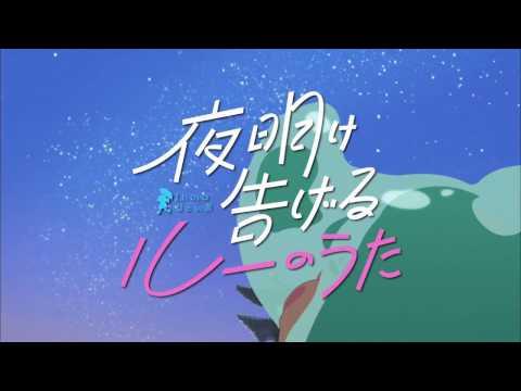『夜明け告げるルーのうた』映画オリジナルPV