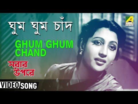 ghum-ghum-chand-|-sabar-oparey-|-bengali-movie-song-|-sandhya-mukherjee