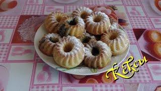 Кексы из кукурузной муки в духовке | рецепт в формочках