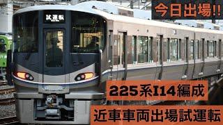 【新車!!ピカピカ!!近畿車輛出場試運転】225系I14編成