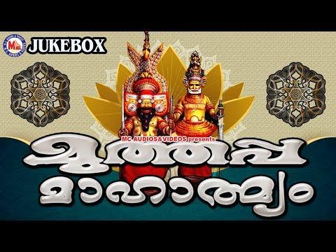 മുത്തപ്പ മാഹാത്മ്യം | Muthappa Mahathmyam | Hindu Devotional Songs Malayalam | Muthappa Songs