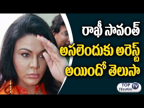 Rakhi Sawant arrested for hurting Valmiki community's sentiments | Bollywod | Ramayana Author
