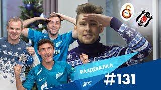 Раздевалка на Зенит ТВ выпуск 131