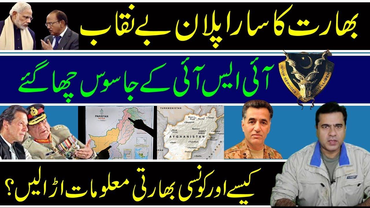 آئی ایس آئی کے جاسوس چھا گئے - کیسے بھارتی معلومات اڑا لیں | Imran Khan Exclusive