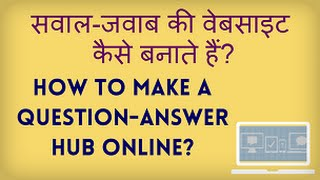 How to make a Question Answer website? Hindi video by Kya Kaise