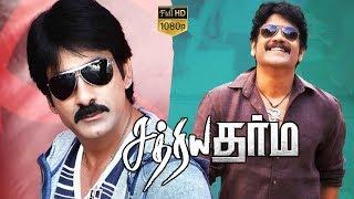 Ravi Teja & Nagarjuna Action Full Movie HD | Tamil Dubbed Action Movie | Nagarjuna Tamil DubbedMovie