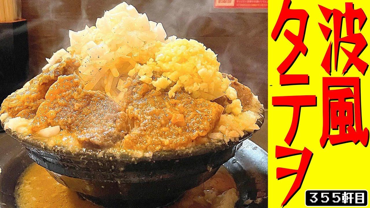 濃厚ダダ洩れ!どろどろ味噌スープに揚げチャーシューが美味過ぎる...!!!【波風タテヲ】