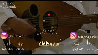 من معزوفات : خالد الريسي / غناء الفنان : سلطان الريسي - من وظفك