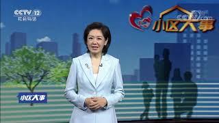 《小区大事》 20190817 25万投资失败之后| CCTV社会与法