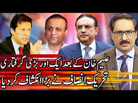Kal Tak With Javed Chaudhary | 6 February 2019 | Express News