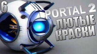 Portal 2 ► Прохождение #6 ► ЛЮТЫЕ КРАСКИ