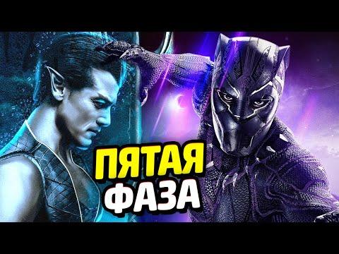 ЧЕРНАЯ ПАНТЕРА 2 - Злодей из Атлантиды и Связь с Вечными