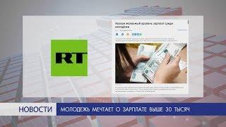 Темы недели: зарплата для молодежи, ляпы в сериале про Николая II и кот за 10 миллионов