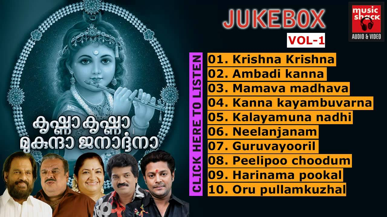 Hindu Devotional Songs Malayalam   Krishna Krishna Mukunda Janardhana    Audio Jukebox
