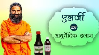 Ayurvedic Treatment for Allergy | Swami Ramdev