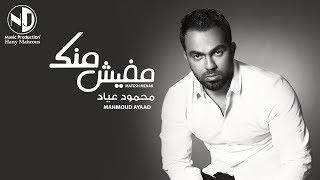 Mahmoud Ayad - Mafesh Menk     محمود عياد - مفيش منك