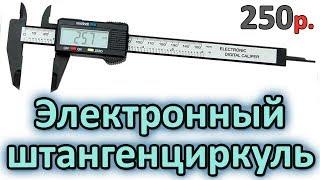 Электронный штангенциркуль с Aliexpress | Обзор и тест Китайского штангенциркуля