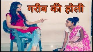 गरीब की होली | Holi Special Video 2019 | heart touching Video | QISMAT | Tushar Sonvane