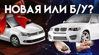 Какую купить машину 500000? Новую или бу? 1/2(какую машину купить за 500 000 р? Новую или бу?, 2015-06-09T15:57:26.000Z)