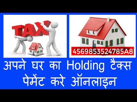 Holding (Property) Tax Payment Online, Ranchi Municipal Corporation-2017. DNA