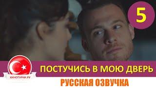 Постучись в мою дверь 5 серия на русском языке [Фрагмент №1]