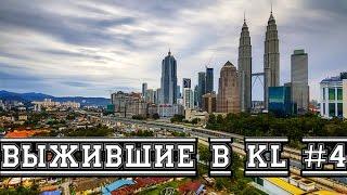 """Сериал """"Выжившие в Куала-Лумпуре"""" #4 Вид с крыши небоскреба, едем в Чайна Таун 2016"""
