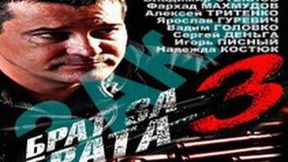 Брат за брата 3 сезон 27 серия 2014 Сериал,боевик,смотреть онлайн в HD
