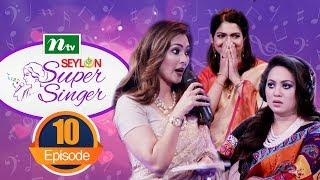 Reality Show: SEYLON Super Singer | সিলন সুপার সিঙ্গার | EP: 10 | NTV Musical Reality Show 2019