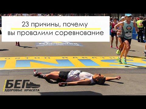 23 причины, почему вы провалили соревнование