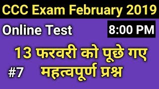 CCC Online Test Live of 13 February Questions | ccc exam preparation in hindi