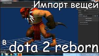 Импорт вещей в Workshop (Dota 2 Reborn)