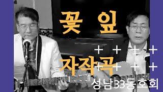 기타/ 자작곡/ 모란/ 동호회