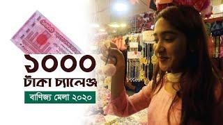 Checkout Counter | 1000 Taka Challenge at DITF 2020