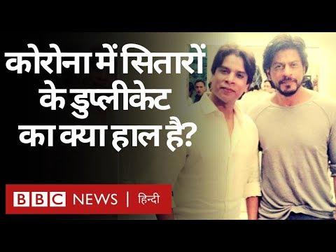 Corona Virus के दौर में Bollywood Stars के Duplicates किन मुश्किलों में हैं?