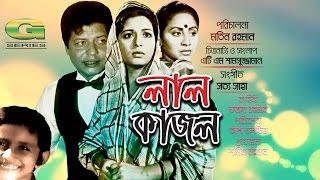 Lal Kajal   Full Movie    Shabana   Farooque   Anwara    ATM Shamsuzzaman